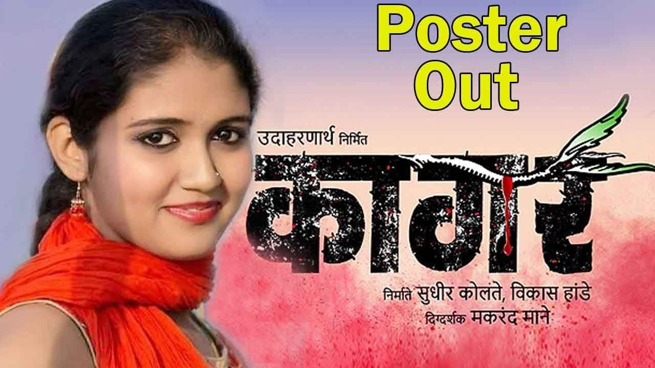 Marathi Movies Latest Updates